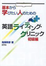 基本から學びたい人のための英語ライティング.クリニック 初級編
