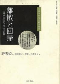 離散と回歸 「滿洲國」の台灣人の記錄