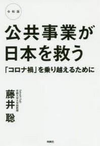 公共事業が日本を救う 「コロナ禍」を乘り越えるために