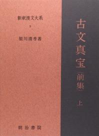 新譯漢文大界9 古文眞寶前集 上
