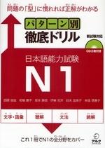 パタ-ン別徹底ドリル日本語能力試驗N1 問題の「型」に慣れれば正解がわかる