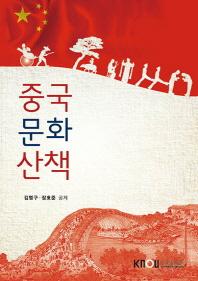 중국문화산책(1학기, 워크북포함)