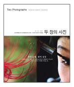 두 장의 사진 Two Photographs : 카피라이터 최현주의 포토에세이