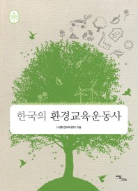 한국의 환경교육운동사