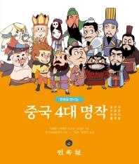 만화로 만나는 중국 4대 명작