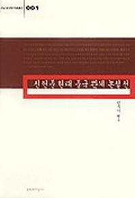 신언준 현대 중국 관계 논설선(서남동양학 자료총서001)