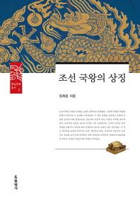 조선 국왕의 상징