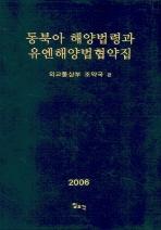 동북아 해양법령과 유엔해양법협약집