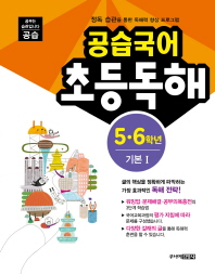공습국어 초등독해 5 6학년 기본. 1
