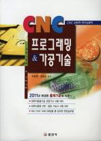 CNC 프로그래밍 가공기술(2011)
