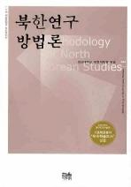 북한연구방법론
