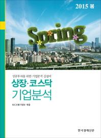상장 코스닥 기업분석(2015년 봄)