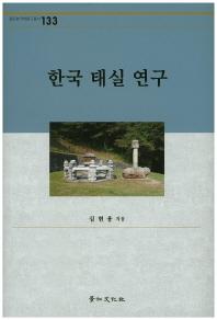 한국 태실 연구