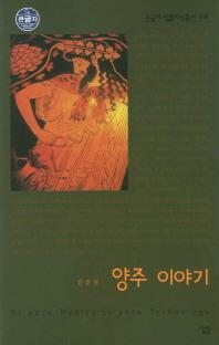 양주 이야기 (큰글자)
