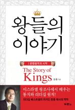 왕들의 이야기. 1