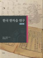 한국 한자음 연구: 본문편