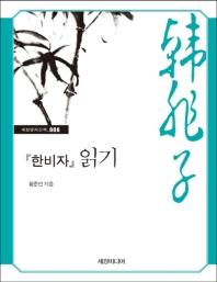 한비자 읽기(큰글자책)
