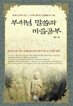 부처님 말씀과 마음공부