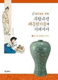청소년을 위한 무량수전 배흘림기둥에 기대서서. 4: 한국의 공예와 도자기