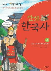 KBS HD 역사스페셜 만화 한국사. 3: 조선시대 초기부터 중기까지