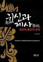 귀신과 제사(유교의 종교적 세계)