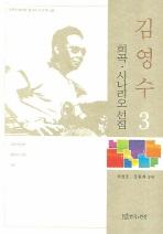 김영수 희곡 시나리오 선집. 3