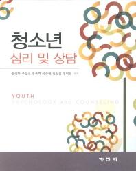 청소년 심리 및 상담