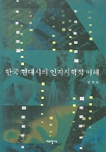 한국 현대시의 인지시학적 이해