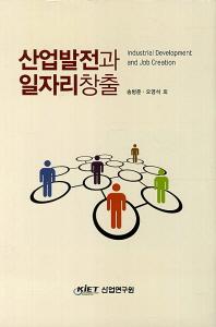산업발전과 일자리창출