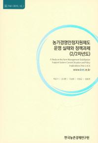 농가경영안전지원제도 운영 실태와 정책과제(2/2차년도)
