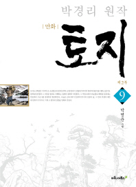만화 토지. 9: 제2부