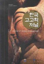 한국고고학저널(2007)