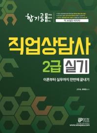 합기공 직업상담사 2급 실기(2020)