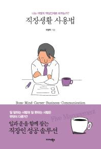 직장생활 사용법