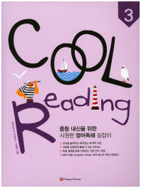 Cool Reading. 3