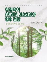 삼림욕의 스트레스 감소효과와 향후 전망