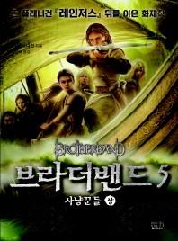 브라더밴드. 5: 사냥꾼들(상)