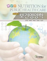 New 보건영양학