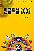 한글 엑셀 2002(기한재 컴퓨터북 시리즈 4)