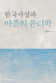 한국사상과 마음의 윤리학