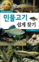 민물고기 쉽게 찾기