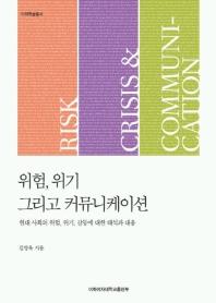 위험 위기 그리고 커뮤니케이션