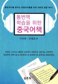 통번역 학습을 위한 중국어책