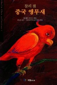 찰리 챈 중국 앵무새 (세계추리베스트11)