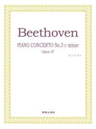 베토벤 피아노 협주곡 3번