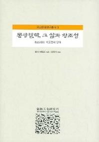 동양철학 그 삶과 창조성