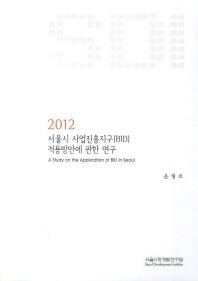 서울시 사업진흥지구(BID) 적용방안에 관한 연구