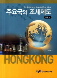 주요국의 조세제도: 홍콩편(2011.4)