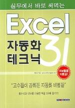 Excel 자동화 테크닉 31(실무에서 바로 써먹는)