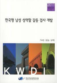 한국형 남성 성역할 갈등 검사 개발